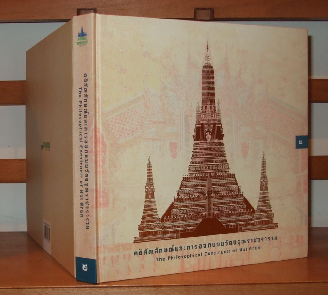 Image for The Philosophical Constructs of Wat Arun
