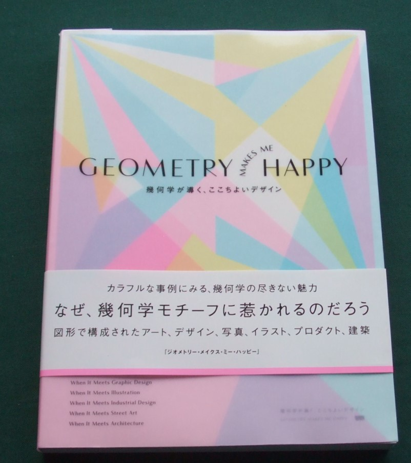 Image for Geometry Makes Me Happy